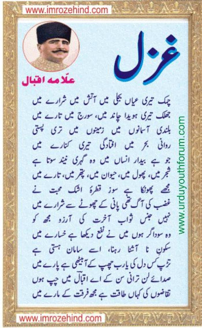 essay on allama iqbal for kids in urdu Allama iqbal essay in urdu for kids whenever you feel that your essay misses something, you can send us a free revision request, and your writer will provide all the.