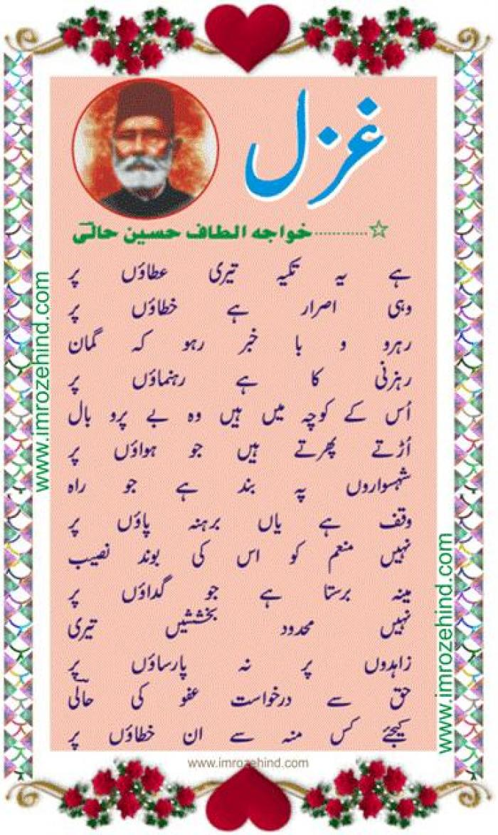 essay on altaf hussain hali Altaf hussain hali was a urdu poet he worte the great book musaddas e hali musaddas e hali by altaf hussain hali hali occupies a special position in the history of urdu literature though he may not be as great a poet as ghalib, momin or mir taqi mir, he was more versatile than all of them he was a poet, a critic, a teacher, a reformer and an impressive prose-writer, he was a close friend.